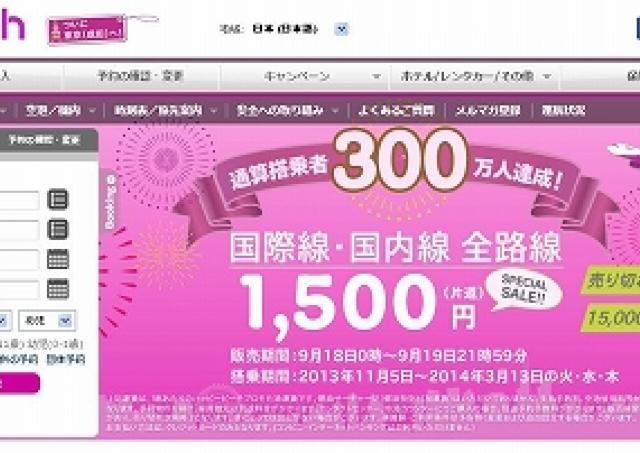 国際線も全路線「1500円」 ピーチ通算搭乗者300万人記念セール