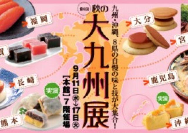 明太子、豚の角煮、白熊も!九州・沖縄から自慢の味が勢ぞろい