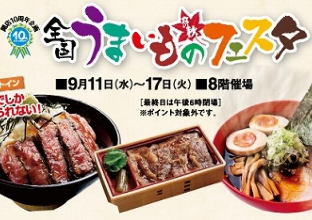 楽天ランキング1位のピザが201円 初日がお得なグルメフェア