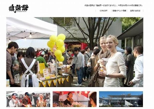 代官山で恒例「猿楽祭」 輸入食材や限定カフェメニューでお腹いっぱい
