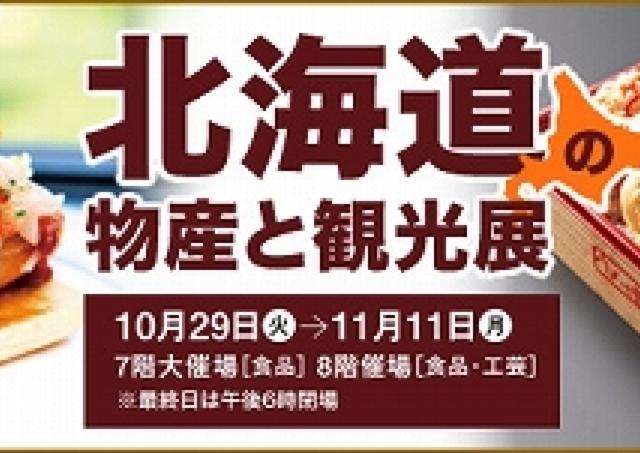 ミシュラン掲載店も登場 北海道の恵みたっぷりグルメ&スイーツ