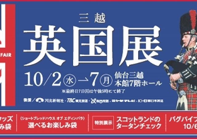 オリジナルタータンチェックのテディベアがキュート 仙台三越「英国展」