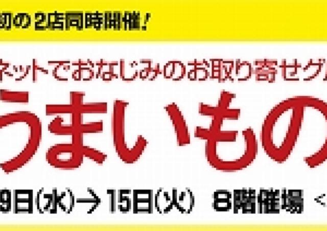 ビール片手に世界のつまみを 阪神流「楽天市場 うまいもの大会」