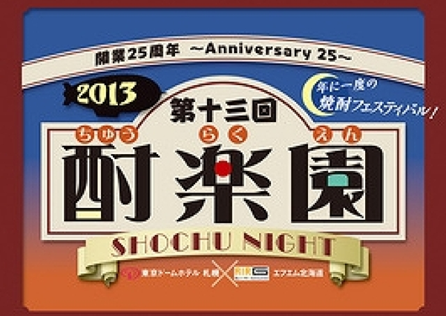 本格焼酎100種以上が飲み放題 東京ドームホテル札幌「酎楽園」