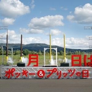 11月11日は「ポッキー&プリッツの日」 ロケット打ち上げ&現金111万円プレゼント