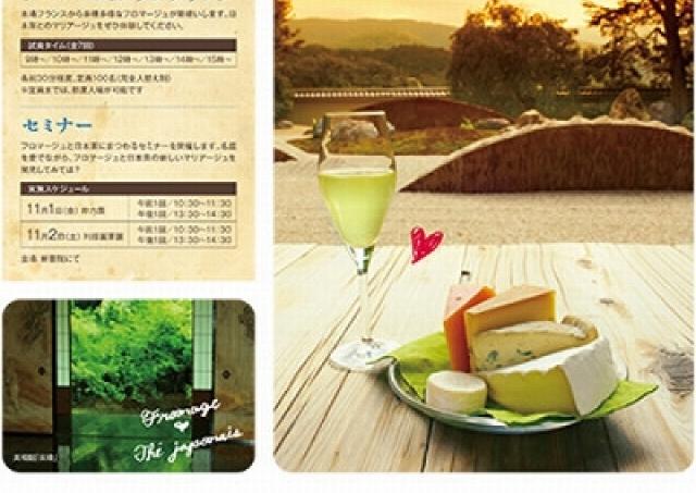 チーズも日本茶も無料でどうぞ 京都・実相院に「フロマージュ・カフェ」