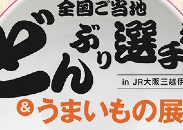 ご当地どんぶり全て500円 「ご当地どんぶり選手権」関西初開催