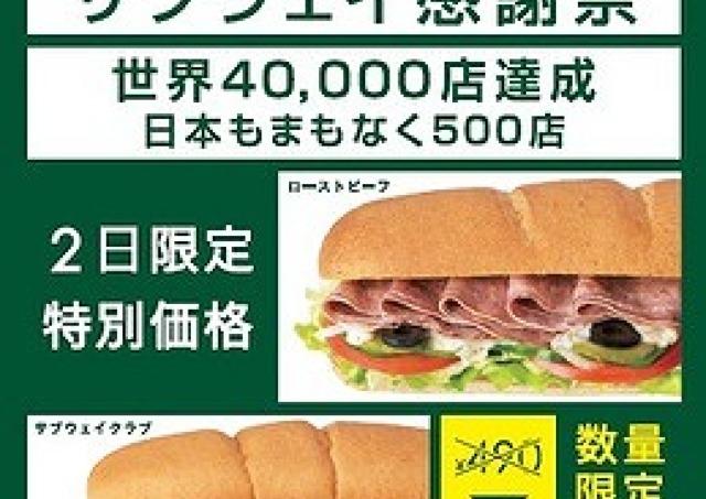 ローストビーフも290円 2日間限定「サブウェイ感謝祭」