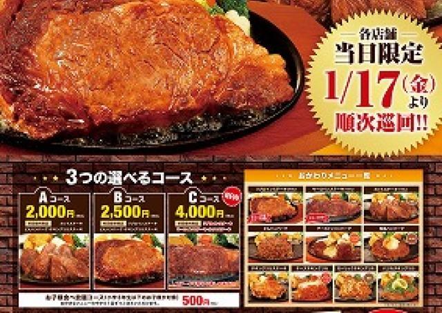 2000円でおかわり自由 「ステーキのどん」120分食べ放題企画