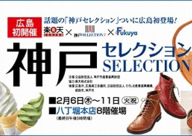 公募で選定!美味&オシャレがいっぱい「神戸セレクション」