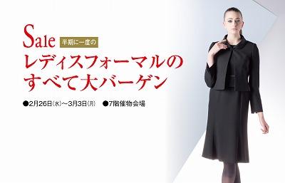 a6e858fa226f1 ブラックフォーマル7~19号まで ドレスもバッグも大特価   東京バーゲン ...
