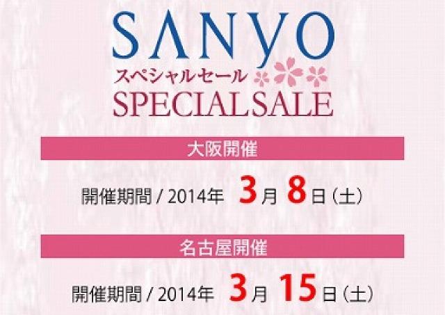 SANYOとフランドルの人気ブランドの春物を大人買い「スペシャルセール」