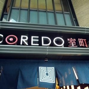 日本橋がここまで変わる!「COREDO室町2&3」遊び方総まとめ