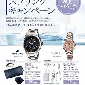 スワロフスキーのUSB当たっちゃう メンズ時計「OCEANUS」&レディス時計「SHEEN」の春キャンペーン