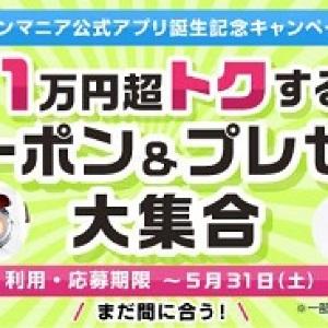 無料ダウンロードで1万円超えのクーポンゲット プレゼントも大増量の東京バーゲンマニア公式アプリキャンペーン第2弾