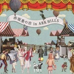 アンティーク家具から、雑貨、古着まで アークヒルズ「赤坂蚤の市」で宝探し