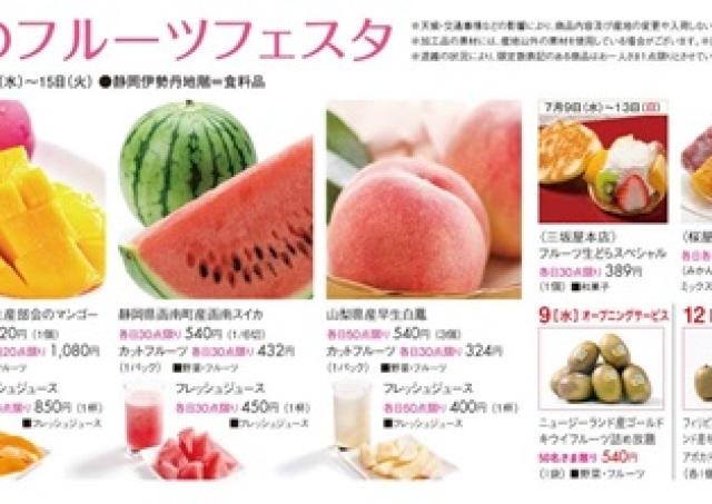 マンゴーもスイカも桃も届きます 旬のフルーツを召し上がれ