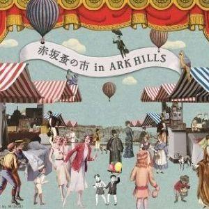赤坂で月イチの「宝探し」 アンティーク家具や雑貨の掘り出し物ザクザク