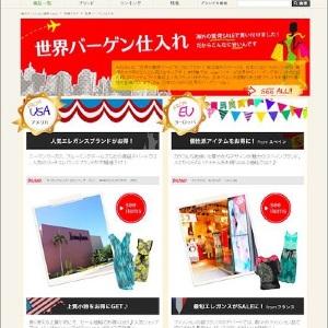 世界の夏セールを日本で楽しむ wajaで「世界のバーゲン仕入れ」特集