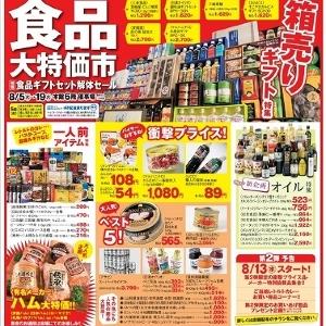 「おひとり様」アイテムが充実 上野松坂屋で2週間限定のギフト解体セール
