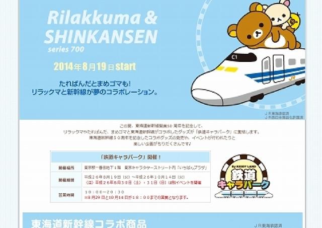 「リラックマ&たれぱんだ」が新幹線に変身! 東京駅で「鉄道キャラパーク」