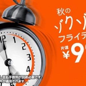 「東京-沖縄」「大阪-福岡」が片道990円 ジェットスターの秋のフライデーセール