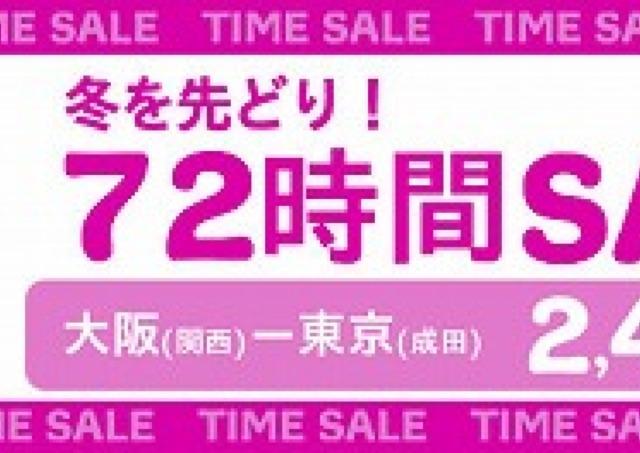 国内線990円~、国際線2990円~ Peachの72時間セール
