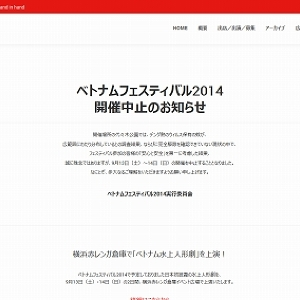 代々木公園「ベトナムフェスティバル」中止 「水上人形劇」は横浜で開催