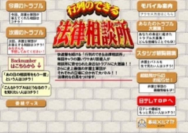 電撃発表から1か月 「行列」の大渕弁護士×俳優・金山一彦さんの相性診断