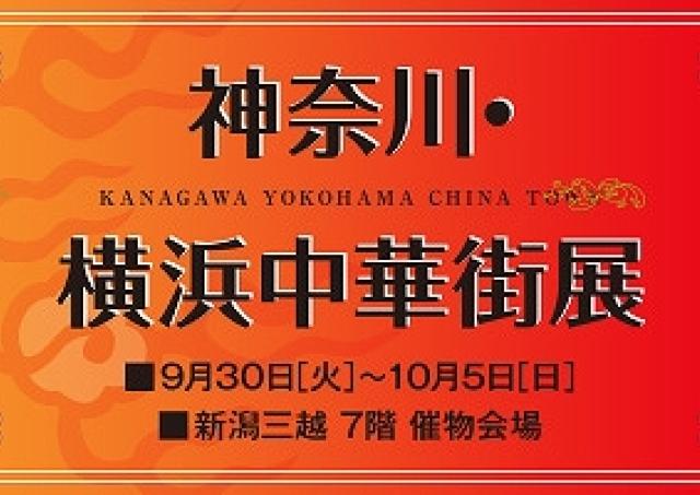 銀賞受賞の「にらまん&餃子」 横浜の味覚勢ぞろい