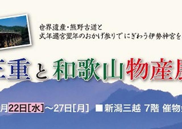 一日限定30点の和菓子も 三重&和歌山の味が実演販売で続々