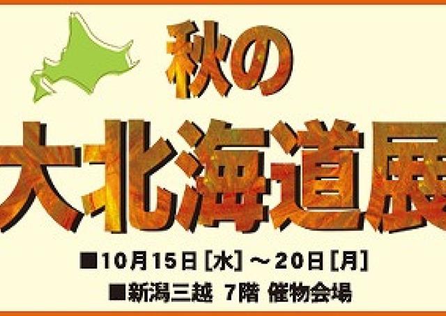 好きなトッピングで贅沢弁当作れます 「秋の北海道展」