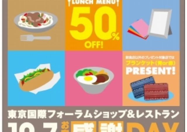 ランチ全店50%オフ 東京国際フォーラムで1日限定の感謝デー