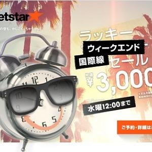 国際線「片道3000円~」 ジェットスターのラッキーウィークエンド