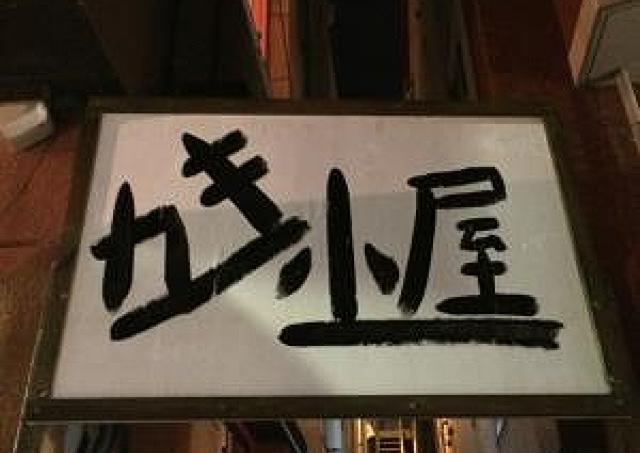 食材やお酒の持ち込みOK 吹田に「カキ小屋 カキ市場」オープン