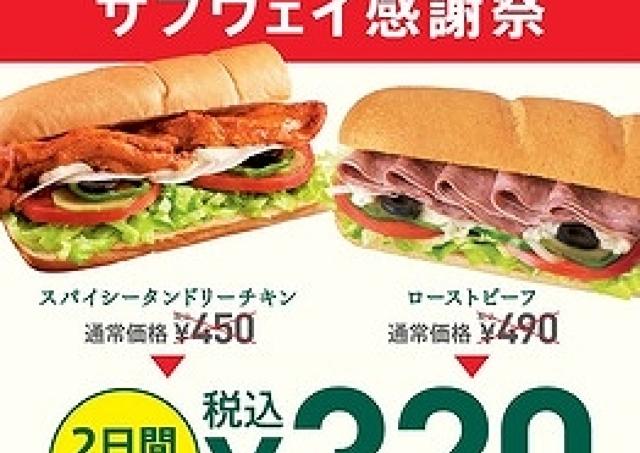ローストビーフが320円 2日間限定「サブウェイ感謝祭」