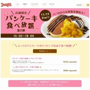 おかえり!デニーズ「パンケーキ食べ放題」 16都府県で「第2弾」開催