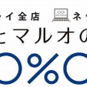 エポスカードで10%オフ マルイの恒例「マルコとマルオの7日間」