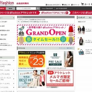 350ブランド以上、最大85%オフ 「d fashionアウトレット」オープン