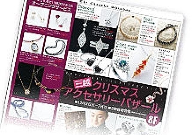 Xmasにとっておきの煌めき! ダイヤ、パールOFF価格