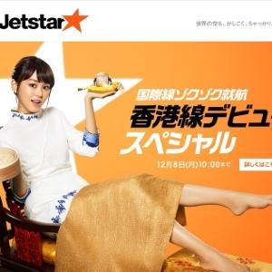 「大阪-香港」599円! ジェットスター香港線デビュースペシャル