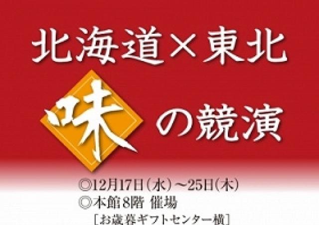 海鮮、牛タン、スイーツ...井筒屋小倉店で北海道&東北の美味競演