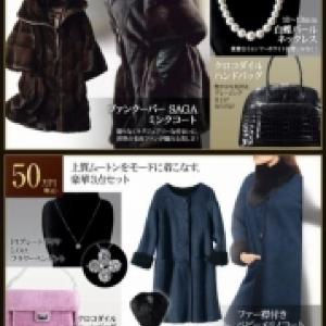 ミンク、白蝶パール、クロコダイル入って「100万円」 ディノスが超高級福袋