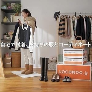 1000万円分のポイント山分け ロコンド「TVCM放映記念キャンペーン」