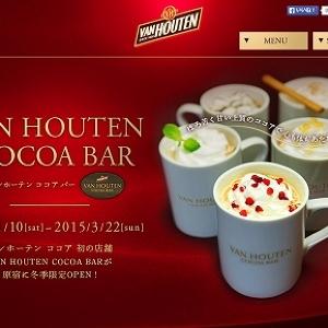 身も心もホット♪原宿に「ココア バー」出現 気になるココアビールの味は?