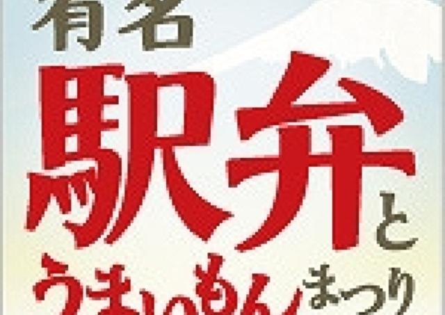日本最大級!駅弁260種ずらり 「阪神の有名駅弁とうまいもんまつり」