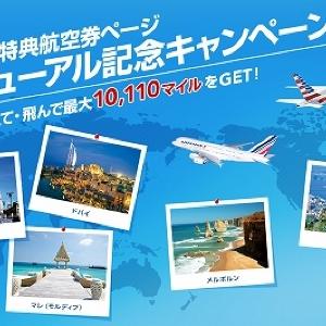 最大1万110マイルゲット JAL提携社特典航空券ページリニューアル記念キャンペーン