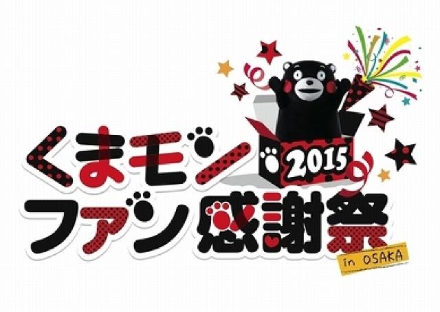 くまモン、熊本グルメが大集合 「くまモンファン感謝祭」