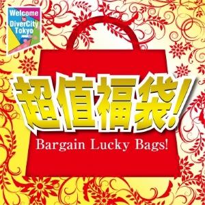 中国人観光客さん、いらっしゃい! ダイバーシティに旧正月向け「春節福袋」