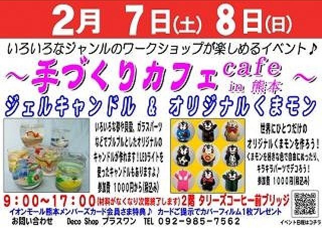 オリジナル作品を作ろう! イオンモール熊本で手づくりカフェ